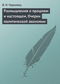 В. Черковец -Размышления о прошлом и настоящем. Очерки политической экономии