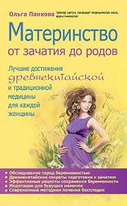 Ольга Панкова - Материнство. От зачатия до родов