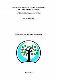 Екатерина Павликова -Основы природопользования