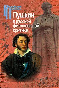 Коллектив авторов -Пушкин в русской философской критике
