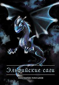 Константин Пимешков - Эльфийские саги (сборник)