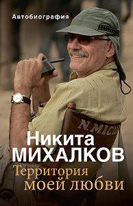 Никита Михалков - Территория моей любви