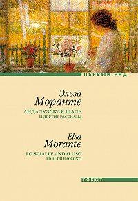 Эльза Моранте -«Андалузская шаль» идругие рассказы
