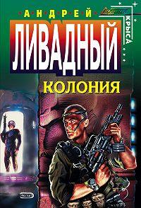 Андрей Ливадный -Колония