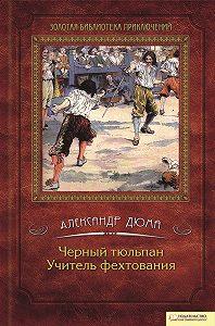Александр Дюма - Черный тюльпан. Учитель фехтования (сборник)