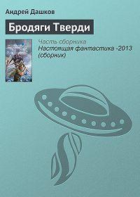 Андрей Дашков -Бродяги Тверди