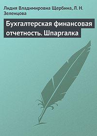 Л. Зеленцова -Бухгалтерская финансовая отчетность. Шпаргалка