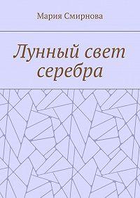 Мария Смирнова -Лунный свет серебра