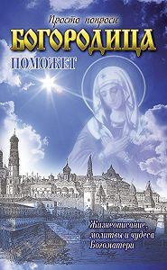 Светлана Кузина -Богородица поможет