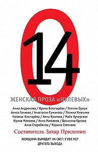Захар Прилепин -14. Женская проза «нулевых»