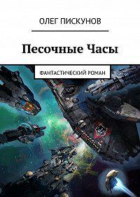 Олег Пискунов -ПесочныеЧасы. Фантастический роман
