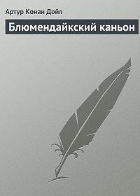 Артур Конан Дойл -Блюмендайкский каньон