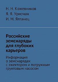 Н. Кожевников, И. Ялтанец, Я. Урисман - Российские земснаряды для глубоких карьеров
