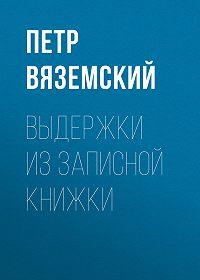 Петр Андреевич Вяземский -Выдержки из записной книжки