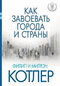 Филип Котлер -Какзавоевать города истраны