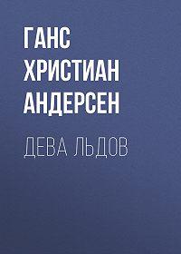 Ганс Христиан Андерсен -Дева льдов
