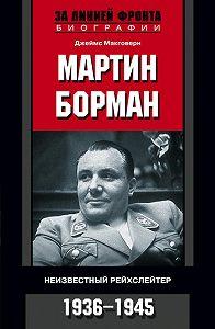 Джеймс Макговерн -Мартин Борман. Неизвестный рейхслейтер. 1936-1945