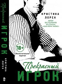 Кристина Лорен -Прекрасный игрок