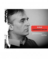 Илья Семененко-Басин -Ручьевинами серебра