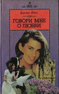 Дороти Иден - Говори мне о любви