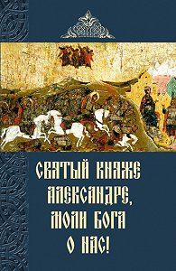 Сборник -Святый княже Александре, моли Бога о нас!