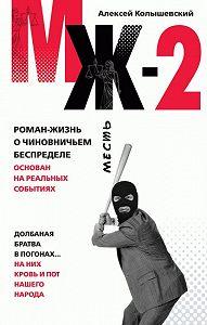 Алексей Колышевский - МЖ-2. Роман о чиновничьем беспределе