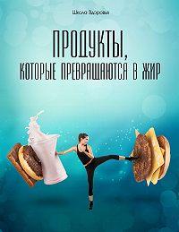 Михаил Титов -Продукты, Которые Превращаются В Жир