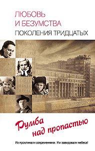 Е. В. Прокофьева, Т. В. Умнова - Любовь и безумства поколения 30-х. Румба над пропастью