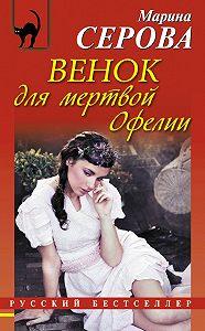 Марина Серова -Венок для мертвой Офелии