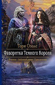Тори Озолс -Фаворитка Тёмного Короля