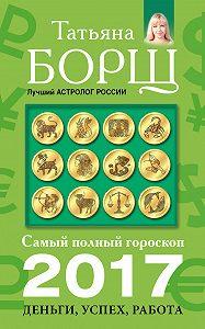 Татьяна Борщ -Самый полный гороскоп на 2017 год. Деньги, успех, работа