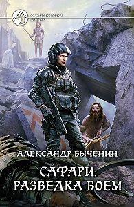 Александр Быченин -Разведка боем