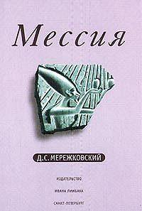 Дмитрий Мережковский -Мессия