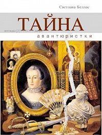 Светлана Беллас -Тайна авантюристки (сборник)