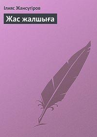 Ілияс Жансүгіров -Жас жалшыға