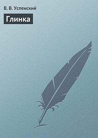 В. Успенский -Глинка