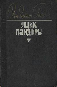 Элизабет Гейдж -Ящик Пандоры. Книги 1 – 2