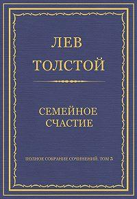Лев Толстой -Полное собрание сочинений. Том 5. Произведения 1856–1859 гг. Семейное счастие