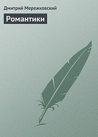 Дмитрий Мережковский -Романтики