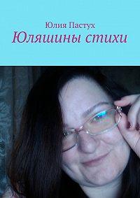 Юлия Пастух - Юляшины стихи