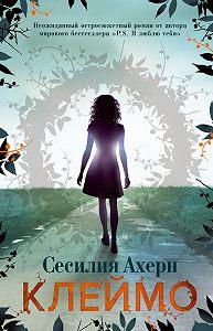 Сесилия Ахерн -Клеймо