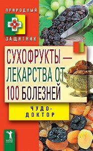Виктор Зайцев -Сухофрукты – лекарства от 100 болезней. Чудо-доктор