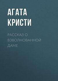 Агата Кристи -Рассказ о взволнованной даме