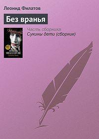 Леонид Филатов - Без вранья
