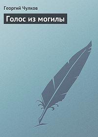 Георгий Чулков - Голос из могилы