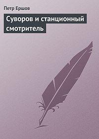 Петр Ершов -Суворов и станционный смотритель