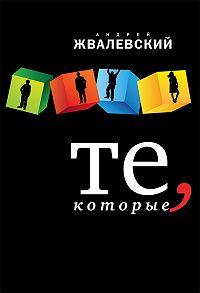 Андрей Жвалевский -Те, которые