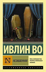 Ивлин Во -Незабвенная