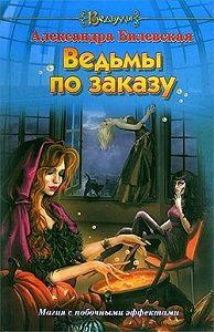 Александра Билевская - Ведьмы по заказу