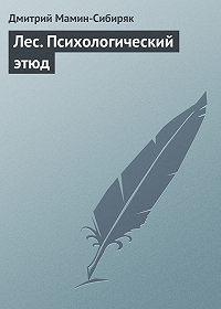 Дмитрий Мамин-Сибиряк - Лес. Психологический этюд